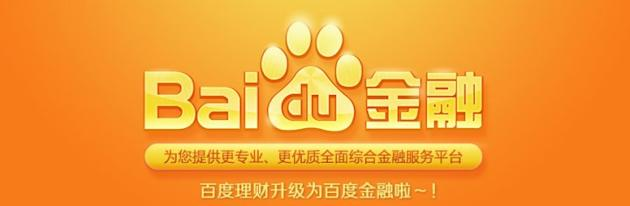 Baidu rebrands online finance service, introduces loans