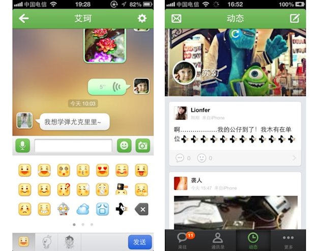 Alibaba Laiwang messaging app revamp