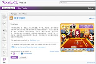 GodGame on Yahoo! Pulse