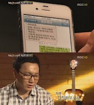 The One reveals a text message from Bae Yong Jun