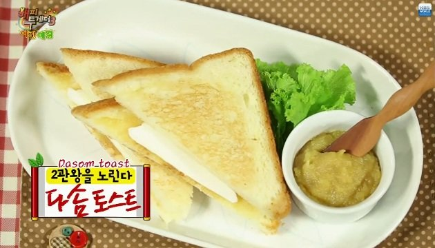 Sistar's Dasom prepares kaya toast for a food challenge. (Screengrab of YouTube video)