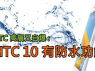 HTC 10 WATER