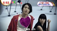 "Catch Yamapi's ""Love Chase"""