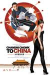 Poster of Chandni Chowk to China