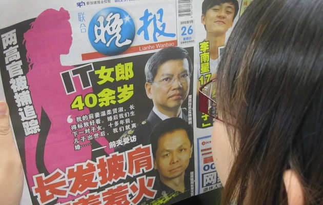 Chinese evening newspaper Lianhe Wanbao broke the story on CPIB's probe of two top-ranking government officials. (Yahoo! photo)