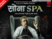 Sonal Deshpande: SONA SPA is a futuristic film