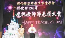 歡慶教師節彰縣幼教人員表揚大會 魏明谷:感謝付出