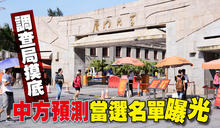 〈韓國瑜激對決3〉調查局摸底 中方預測當選名單曝光【壹點就報】