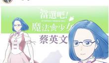 【Yahoo論壇/吉田皓一】日本人看台灣政治社群網路學