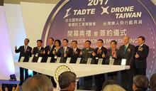 航太國防展開幕 國內外代表都說讚 (圖)