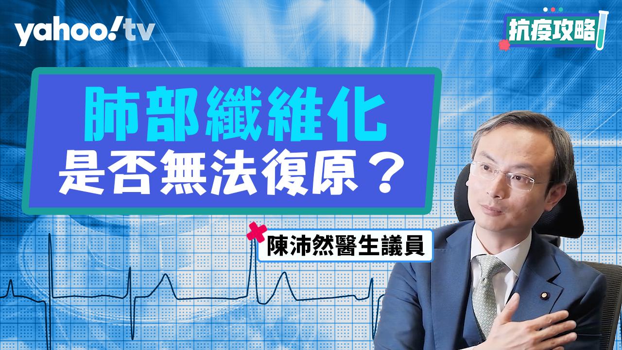 【抗疫攻略】新冠病毒會擴散至全身嗎?肺部纖維化後是不是無法復原?