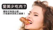 是真的!肉要吃夠才能維持窈窕又健康
