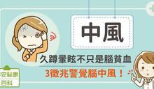 中風:久蹲暈眩不只是腦貧血,3徵兆警覺腦中風!