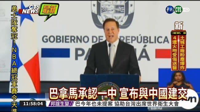 承認一中! 巴拿馬與中國建交