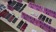 蘋果仿品配件 查獲侵權市值500萬