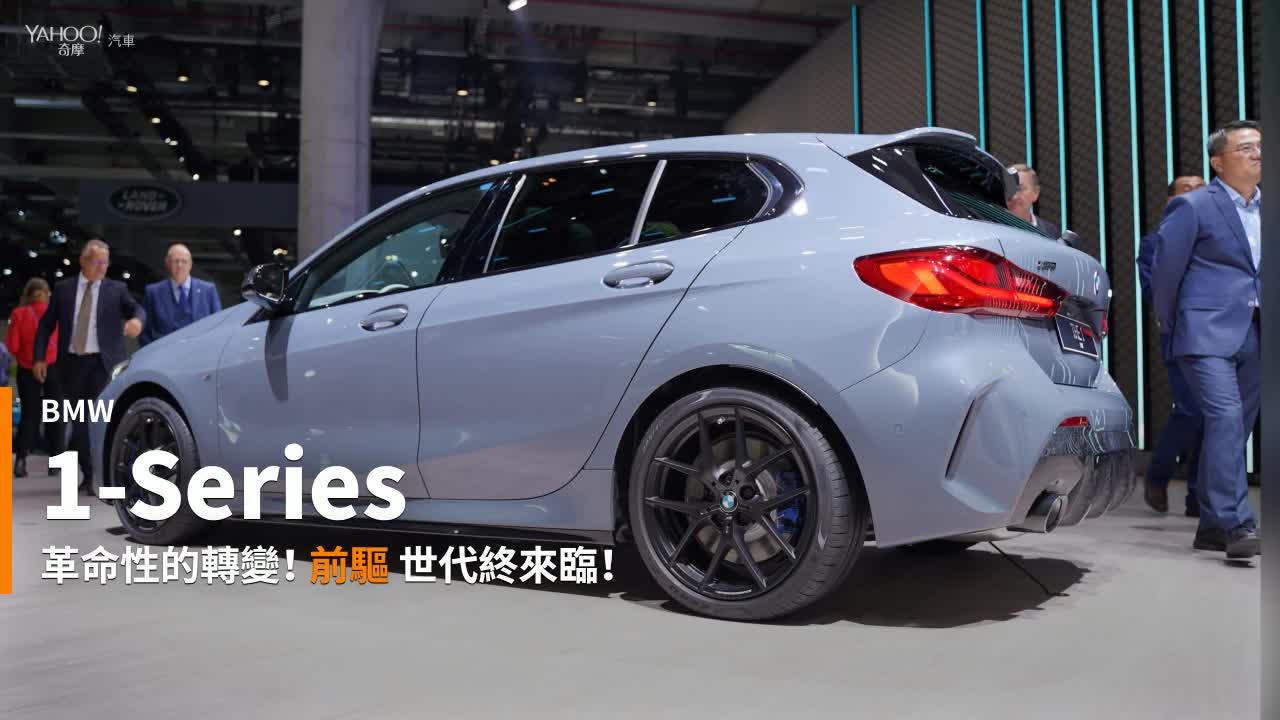 【新車速報】前輪驅動又如何?全新第3代BMW 1-Series照樣可以凶到爆!