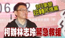 〈戰韓流1〉9月事變逆轉民進黨 柯辦林志玲緊急救援【壹點就報】