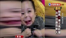 鳳山1歲童死亡案 不排除溺死或肺炎感染