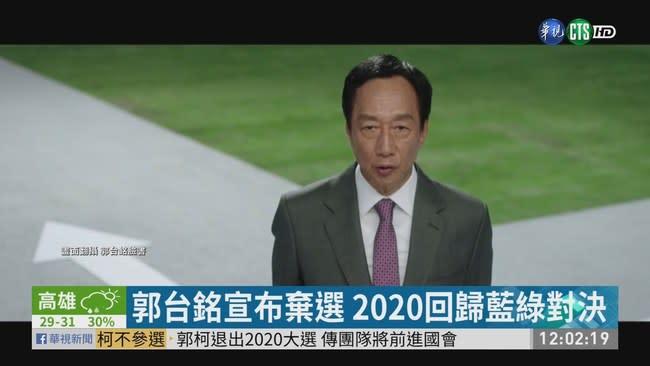2020藍綠對決 蔡英文支持度勝韓國瑜