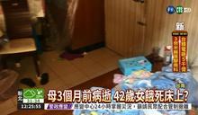 母病逝 42歲啃老族活活餓死?