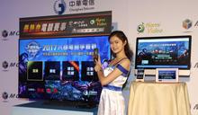 挺台灣電競!中華電信冠名贊助電競爭霸戰