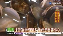 疑吃未煮熟蛤蜊 50歲男染霍亂