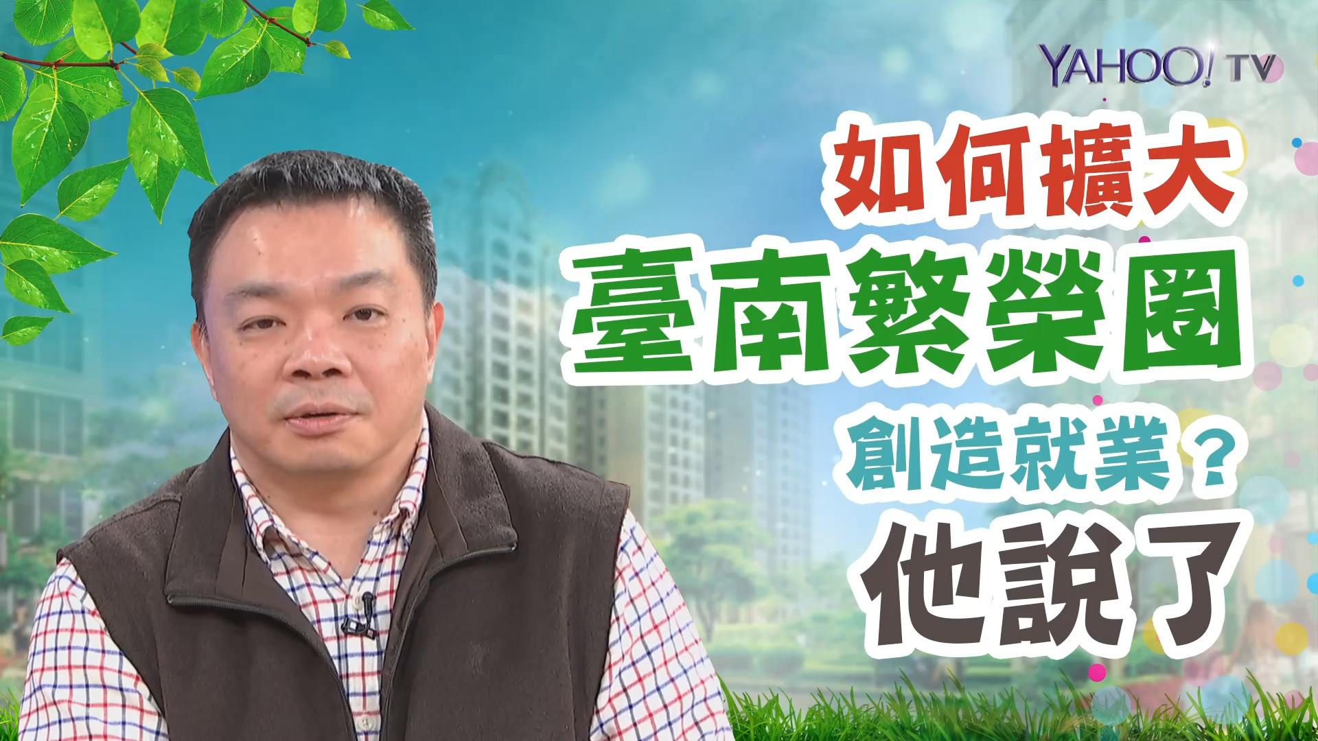 「放錢放權回基層」高思博提地區自治【我要選市長!台南】