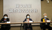 【Yahoo論壇/胡文琦】「另類凌遲」陳文成的命案調查報告