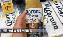 與病毒同名「躺槍」!墨西哥著名啤酒品牌科羅娜暫時停產