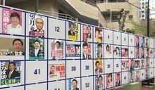 【Yahoo論壇/楊鈞池】日本地方選舉的評析及其對日本政治未來發展可能產生的影響
