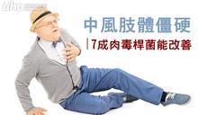 中風肢體僵硬 7成肉毒桿菌能改善