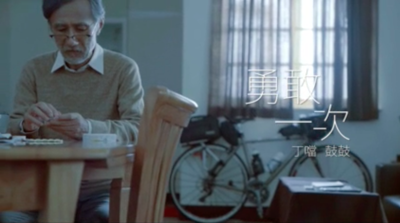 丁噹+鼓鼓 《勇敢一次》 官方版MV