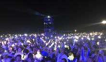 海島音樂季熱鬧閉幕 觀眾嗨翻天 (圖)