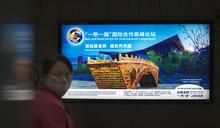 解析中國大陸「一帶一路」戰略