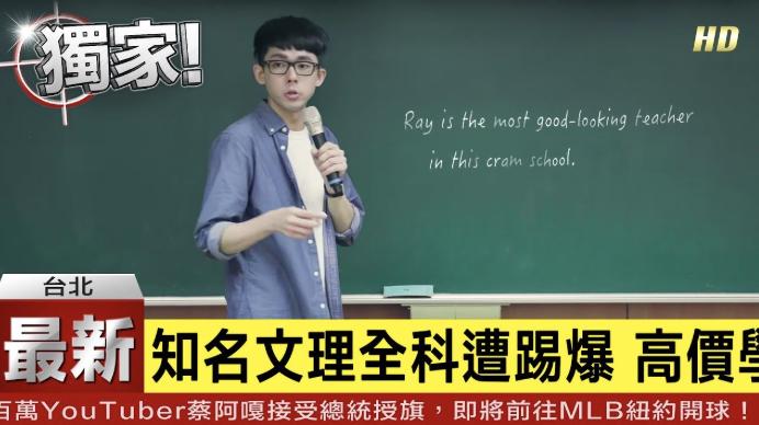 【獨家】網紅開補習班遭控詐30萬學生 受害者:找不到地址!