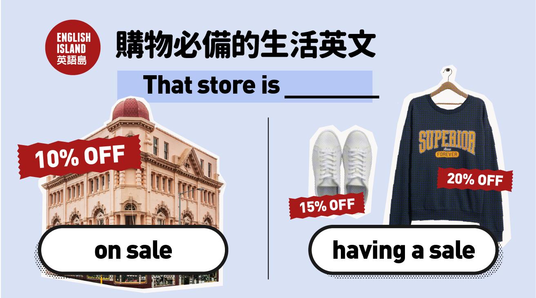 【英語小測驗】購物必備的生活英文