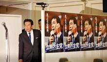 日本選舉計票完成 安倍豪奪逾2/3席次準備啟動修憲