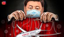 【打爆不平】武漢東航包機讓人難以理解的奇怪事