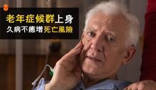 老年症候群上身 久病不癒增死亡風險