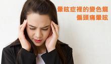 暈眩症裡的變色龍 偏頭痛暈眩