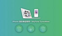 iTunes 同步好麻煩?用這款 iMyFone TunesMate 準沒錯!