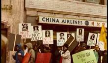 黑銘單拼圖》美麗島事件 台灣民主重大改變里程碑