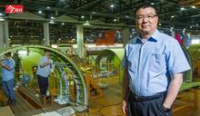 波音、空巴全都「MIT」!揭密台灣千億航太聚落