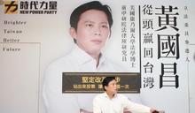 【罷免案連署書過門檻】黃國昌今舉行記者會:讓我們再贏一次!