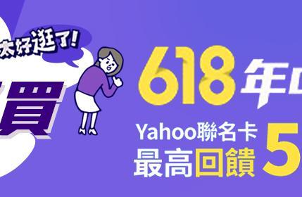 Yahoo好好買