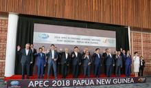 【Yahoo論壇/王高成】從APEC會議看美中關係的發展