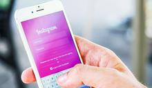 600萬名受害者帳號被駭、個資遭販賣!Instagram:「我們很抱歉」