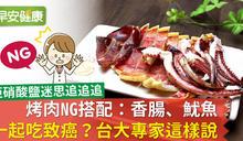 烤肉NG搭配:香腸、魷魚一起吃致癌?台大專家這樣說
