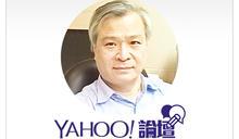 【Yahoo論壇/孫揚明】正義碰到民進黨就被轉型了