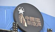 「中國新歌聲」活動破壞跑道 北市澄清:非主辦也沒出錢